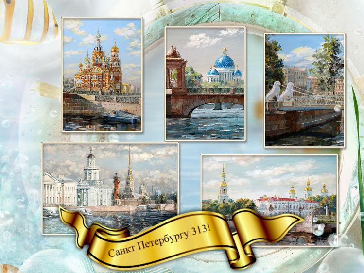 Открытки с днем рождения с видами санкт-петербурга