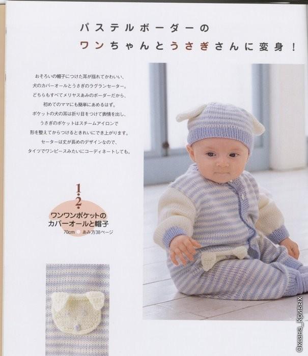 журнал вязание крючком для малышей Strongwindweekend