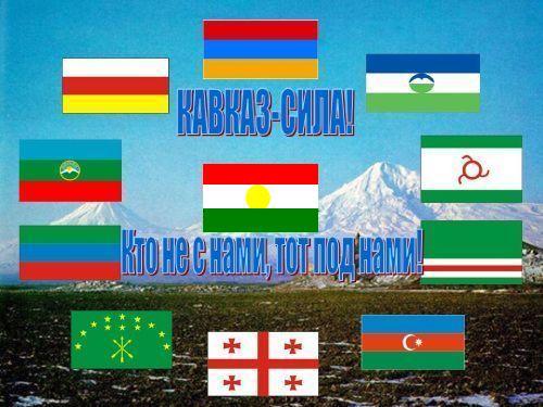 КАВКАЗ-СИЛА,Кто не С нами,тот под нами... : LiveInternet ...