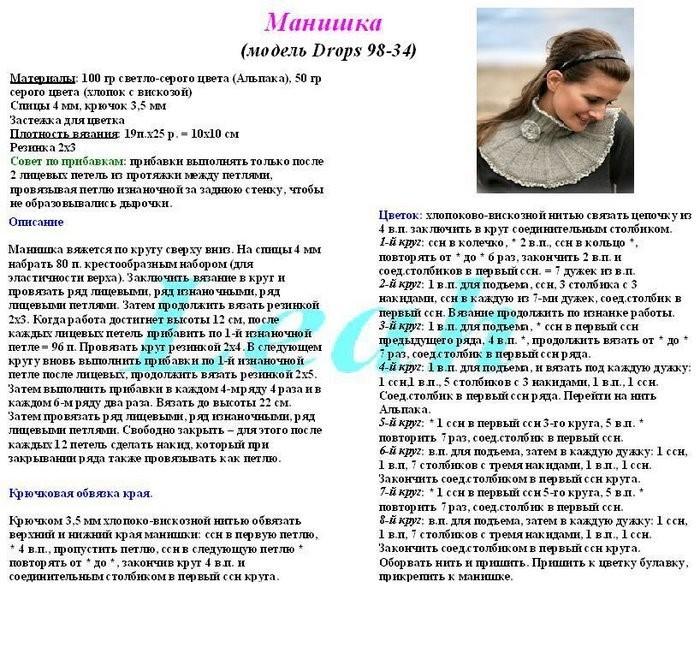 Вязаная манишка, связать манишку Харьков...