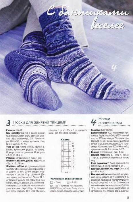 Вязание спицами носков с бантиками схема с описанием.