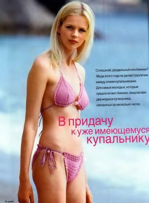 ...и парео. www.liveinternet.ru/.../tags/купальник%20и%20парео%20крючком...