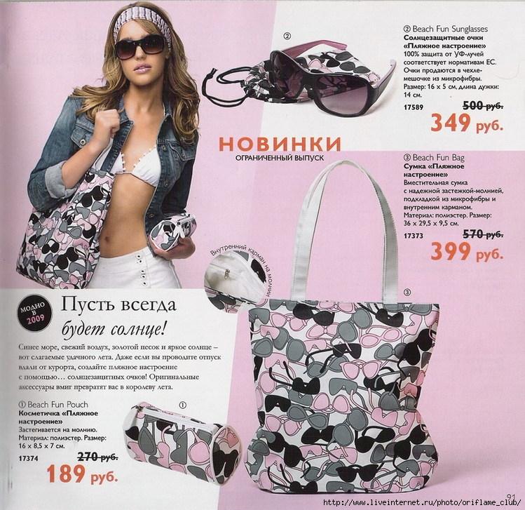 """Орифлэйм: Сумка, очки, косметичка  """"Пляжное настроение """", каталог Орифлейм..."""