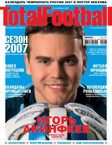 футбол чемпионат россии результаты тура