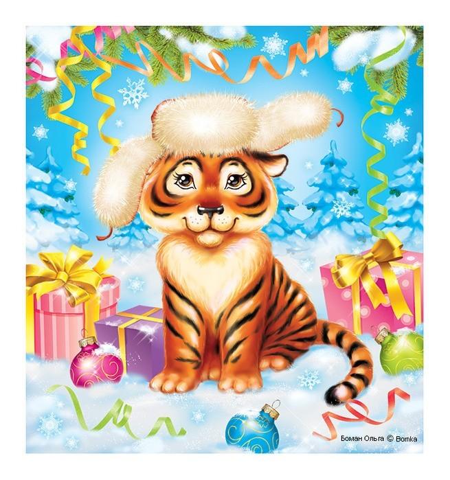 Открытки с изображение тигренка