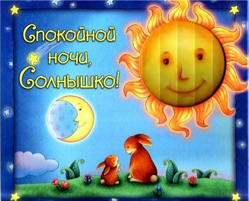 Спокойной ночи солнышко мое картинки девушке