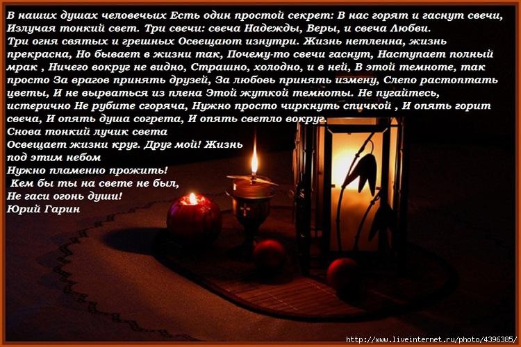 поздравление о теплоте свечой стихи его создании можно