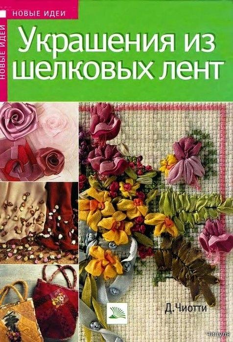 Скачать бесплатно книги по вышивке лентами