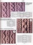 Прочитать целикомВ.  Аранское вязание (220 узоров и схем)