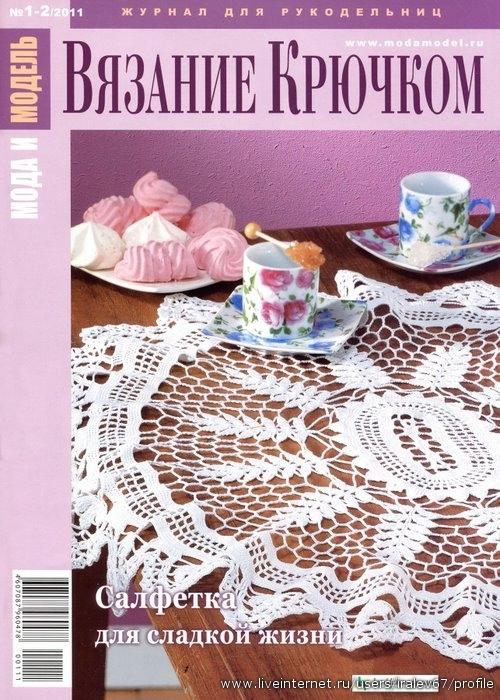 Журналы по вязанию мода и модель вязание крючком 707
