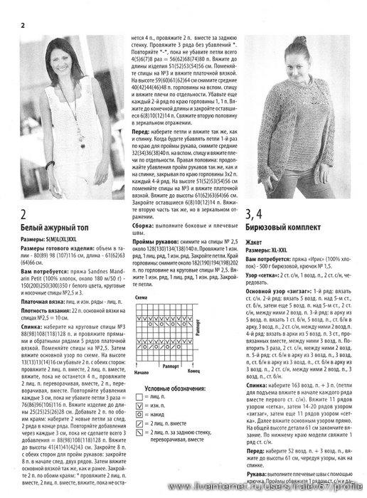 Модели для солидных дам.  Весна - лето 2011.  Прочитать целикомВ.
