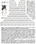 Журнал мод 467.  Прочитать целикомВ.