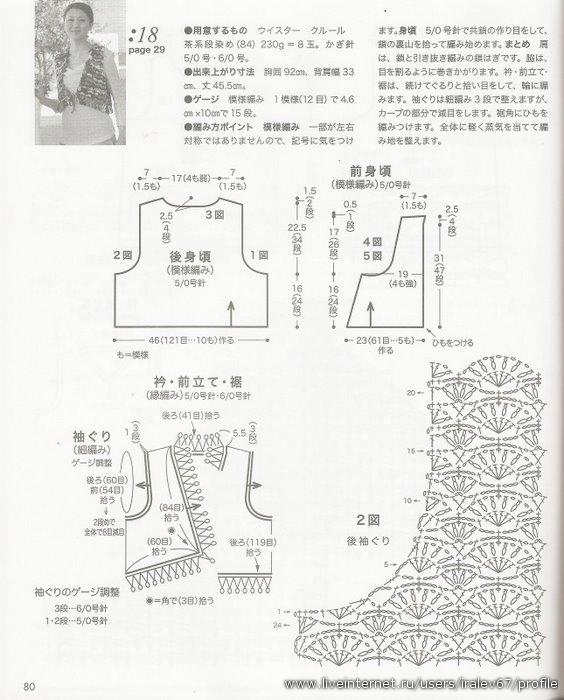 Описание к модели нет, но зато даны очень подробные схемы вязания жилета.