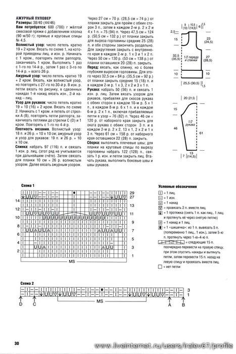 Тема журнала - узоры для вязания на спицах.  39 узоров: цепочки, дорожки...