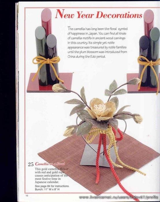 из каких листочков состоит орхидея из бисера схема.