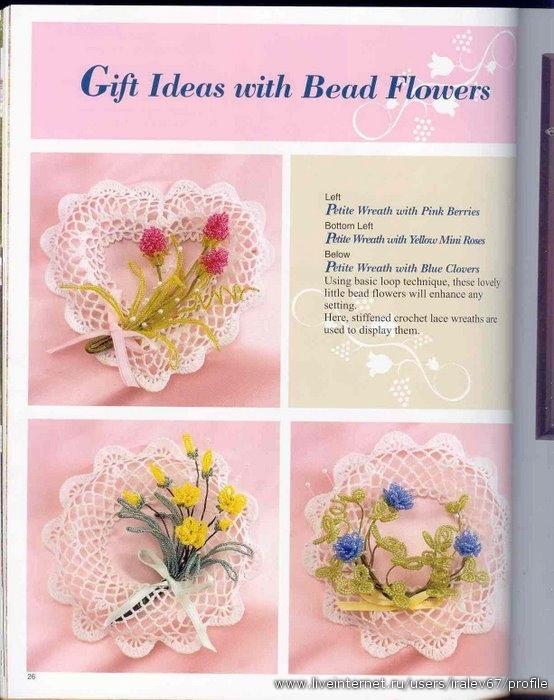 Рілочка из бисера, цветы из бисера схемы для и леты и их схемы.