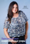 Журнал - Вязаная одежда для солидных дам.