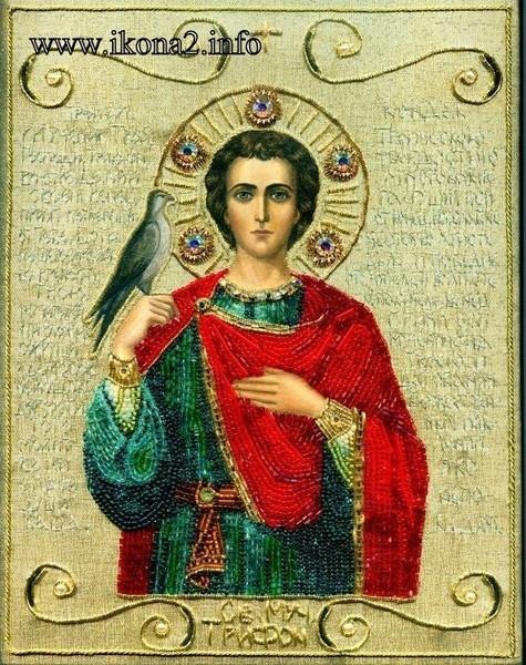 Св.мученик Трифон