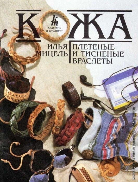 ...изготовления ремней, кожаных переплетов...  Такие простые браслеты...