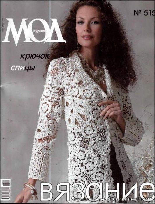 Журнал мод вязание 2017 смотреть