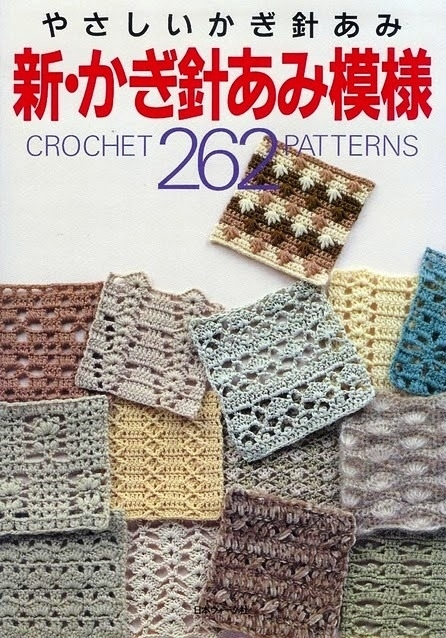 ЖУРНАЛ Crochet 262 patterns