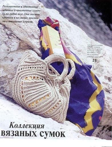 2 комментария.  Сумка.  Макраме.  19 октября 2011.  Ирина Никешина.
