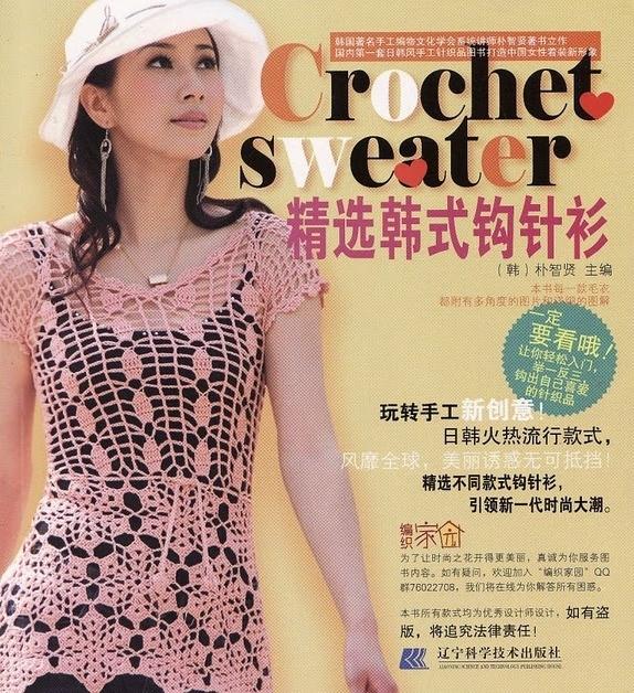 ...170 Язык: Китайский Формат: JPG Качество: отличное Размер: 97.9 Мб Описание: Журнал по вязанию крючком...