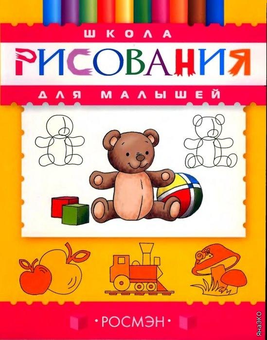 Книга школа рисования для малышей скачать бесплатно