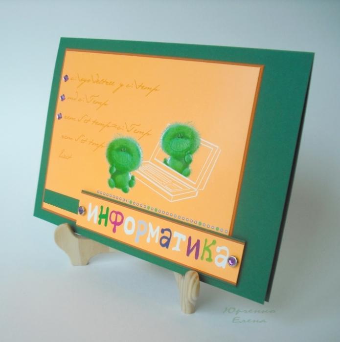 нравится открытка для учителя информатики своими руками которых участки позволяют