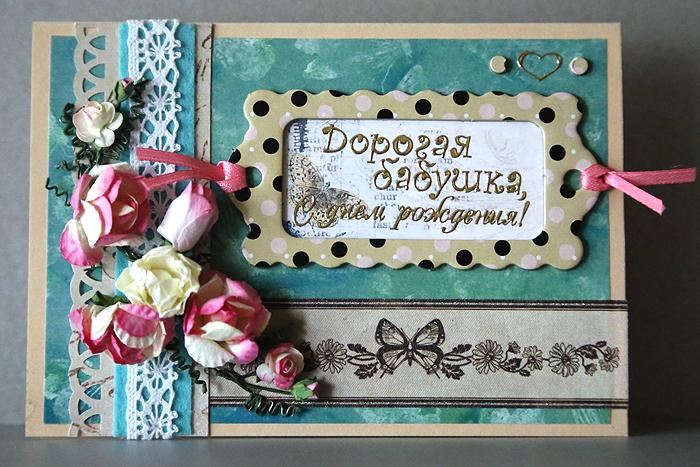 Днем, открытки для бабушки фотографии