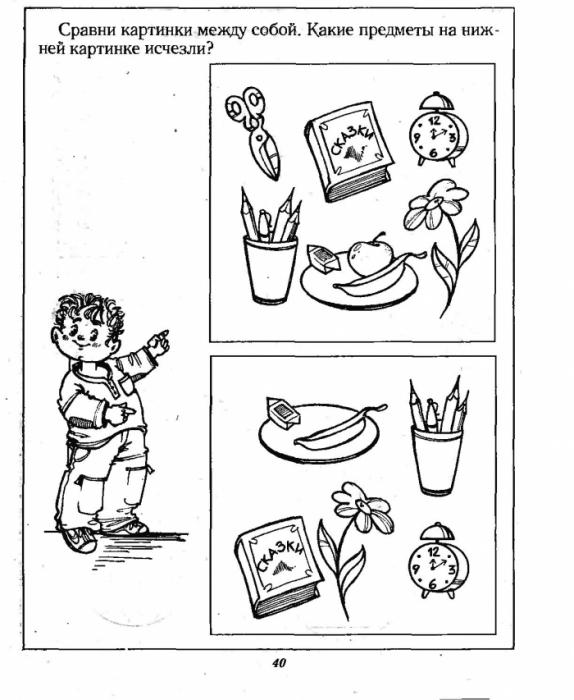Скачать книгу развивающие задания для 1 класса