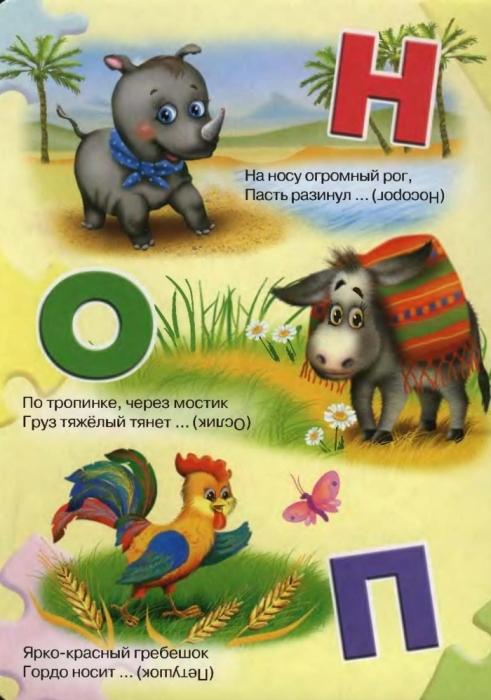 Азбука в загадках с картинками про животных
