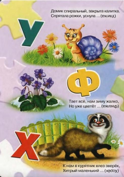 азбука с загадками и картинками о животных
