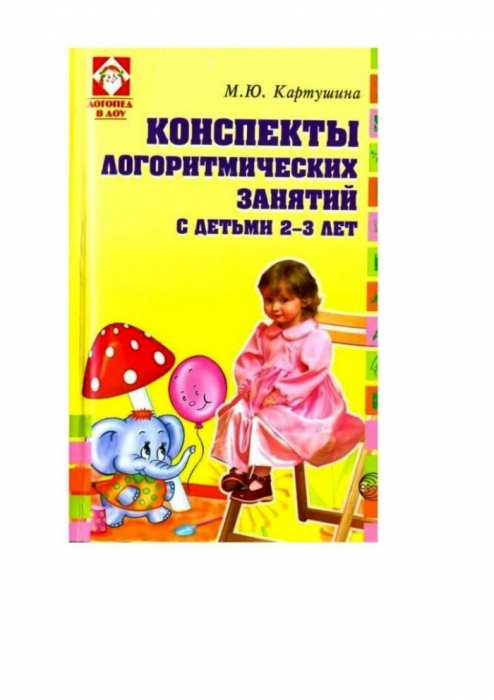 КАРТУШИНА ЛОГОРИТМИКА ДЛЯ ДЕТЕЙ 5-6 ЛЕТ СКАЧАТЬ БЕСПЛАТНО