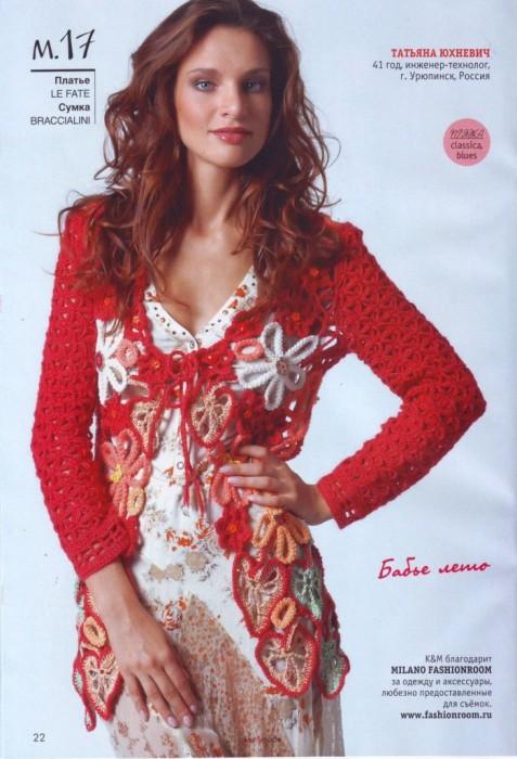 женская мода вязание 2012 схемы.  Вязание на спицах.