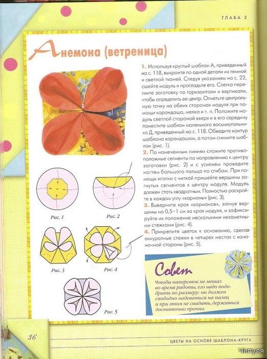 Оригами из ткани.  Техника, приемы, изделия.Часть 1. Книга.