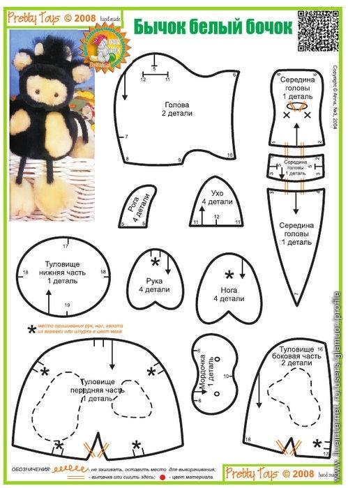 Детское творчество.  Ссылки.  Выкройки игрушек(коров и осликов).