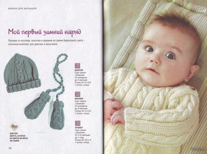 Несложные схемы вязания спицами для новорожденных.