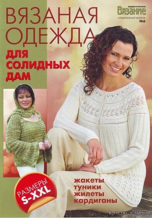 Вязание полуверов для полных женщин.
