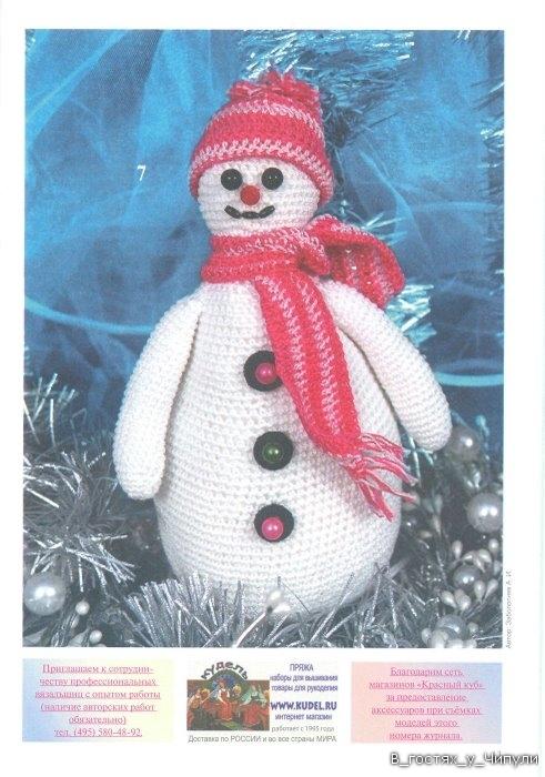 Снеговик связанный крючком.