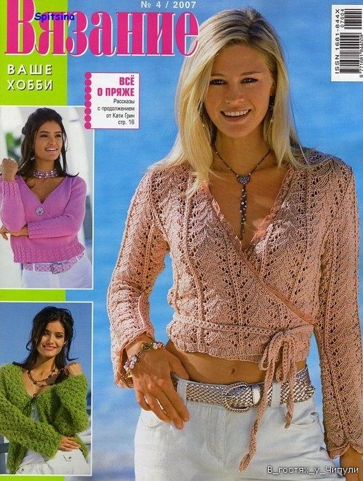 d3a2e89325b4 Как хорошо уметь вязать  Журнал  Вязание - ваше хобби № 4 2007........