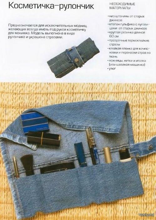 НЕОБХОДИМЫЕ МАТЕРИАЛЫ: низ штанины от старых джинсов, клапан.