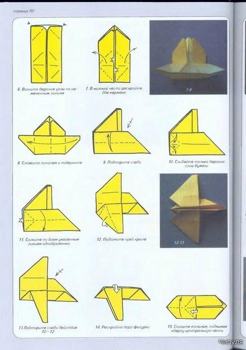 В рисунках схема самолета-оригами. http...