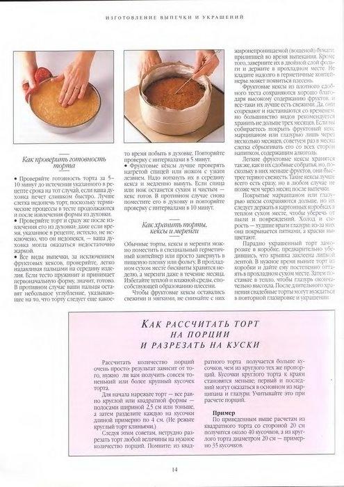 рецепт сахарной мастики фотографиями пошагового ходе реконструкции
